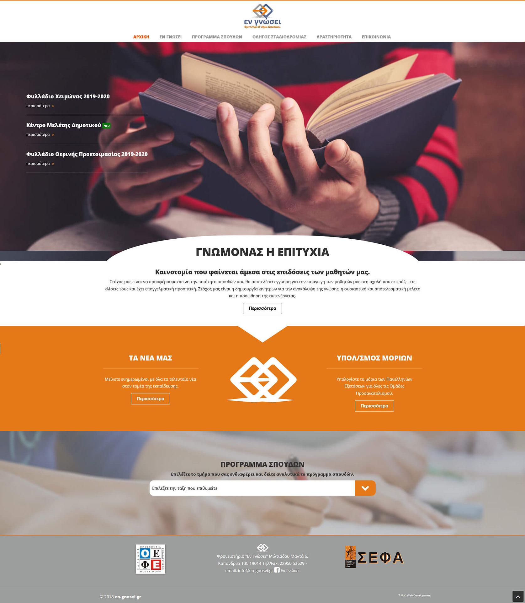 Εν Γνώσει - TMY WEB Development