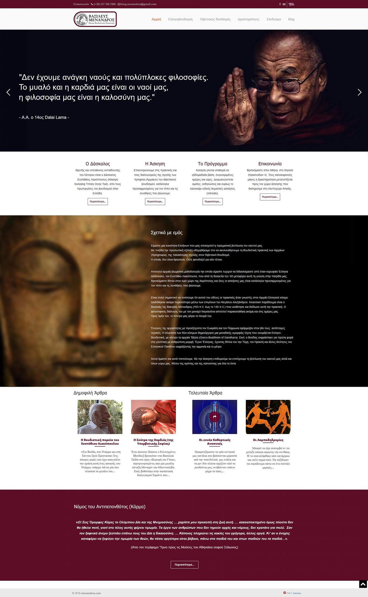Menandros - TMY WEB Development
