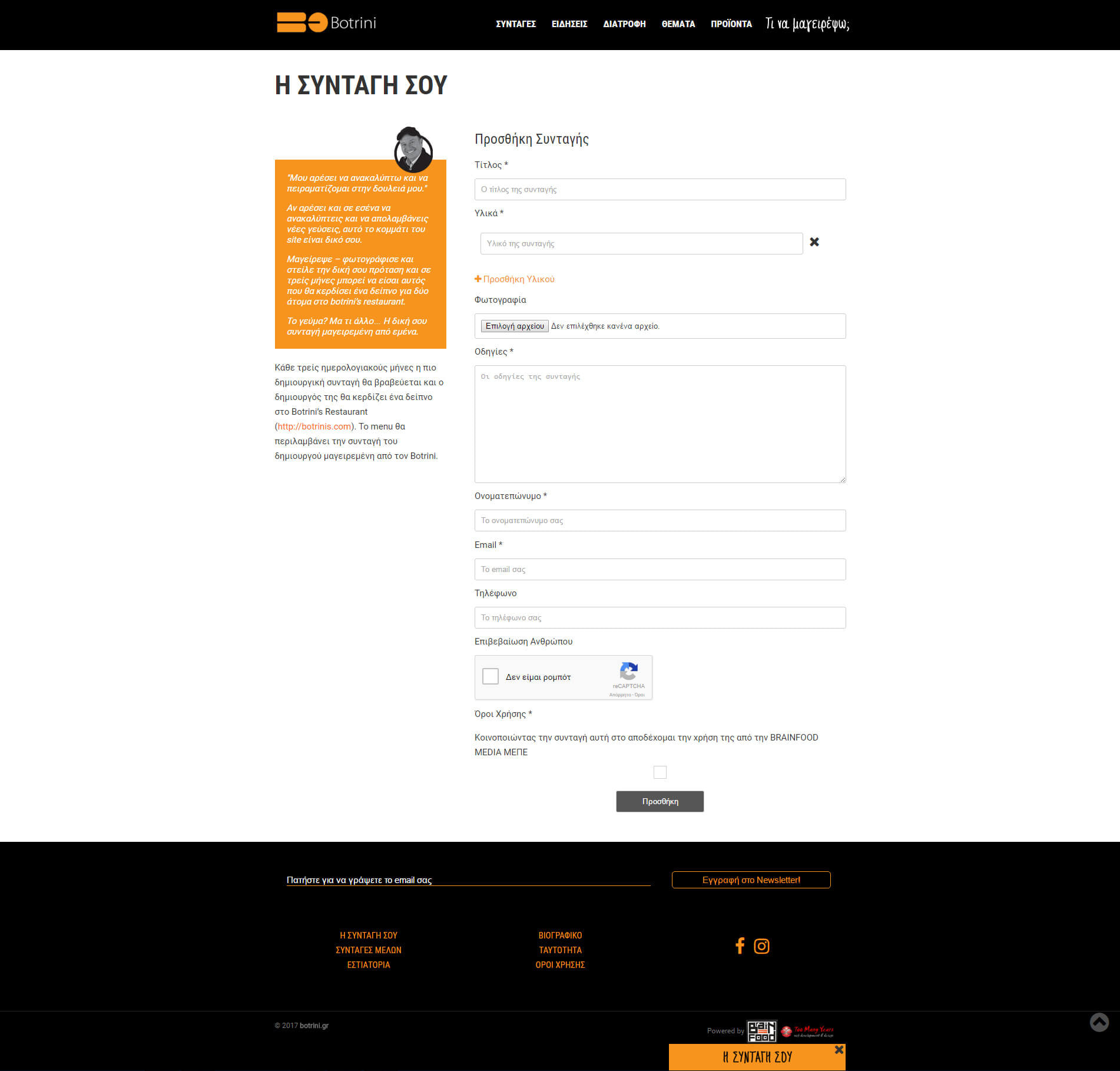 Botrini - TMY WEB Development