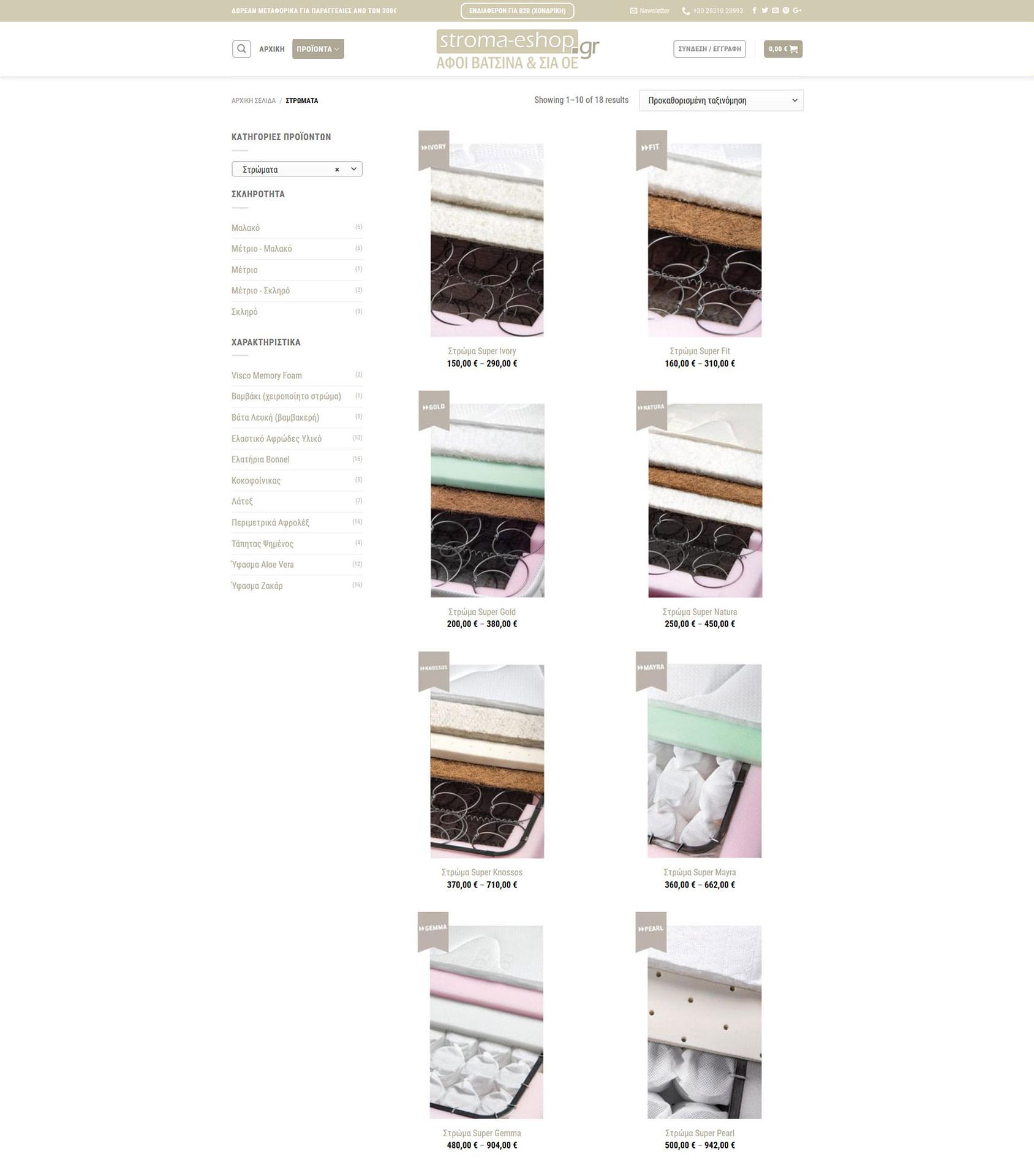 Stroma-eshop.gr - TMY Web Develpment