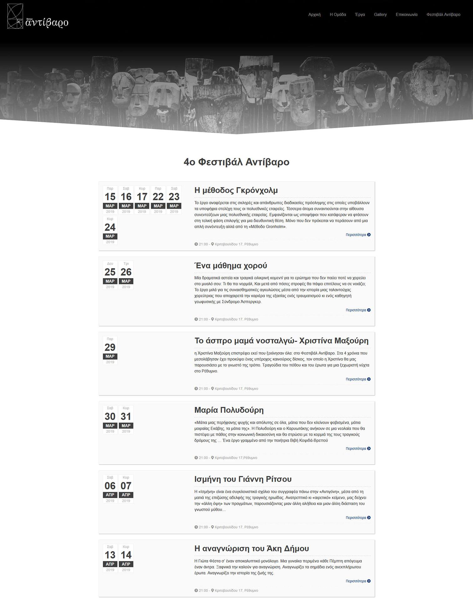 ANTIVARO - TMY Web Development