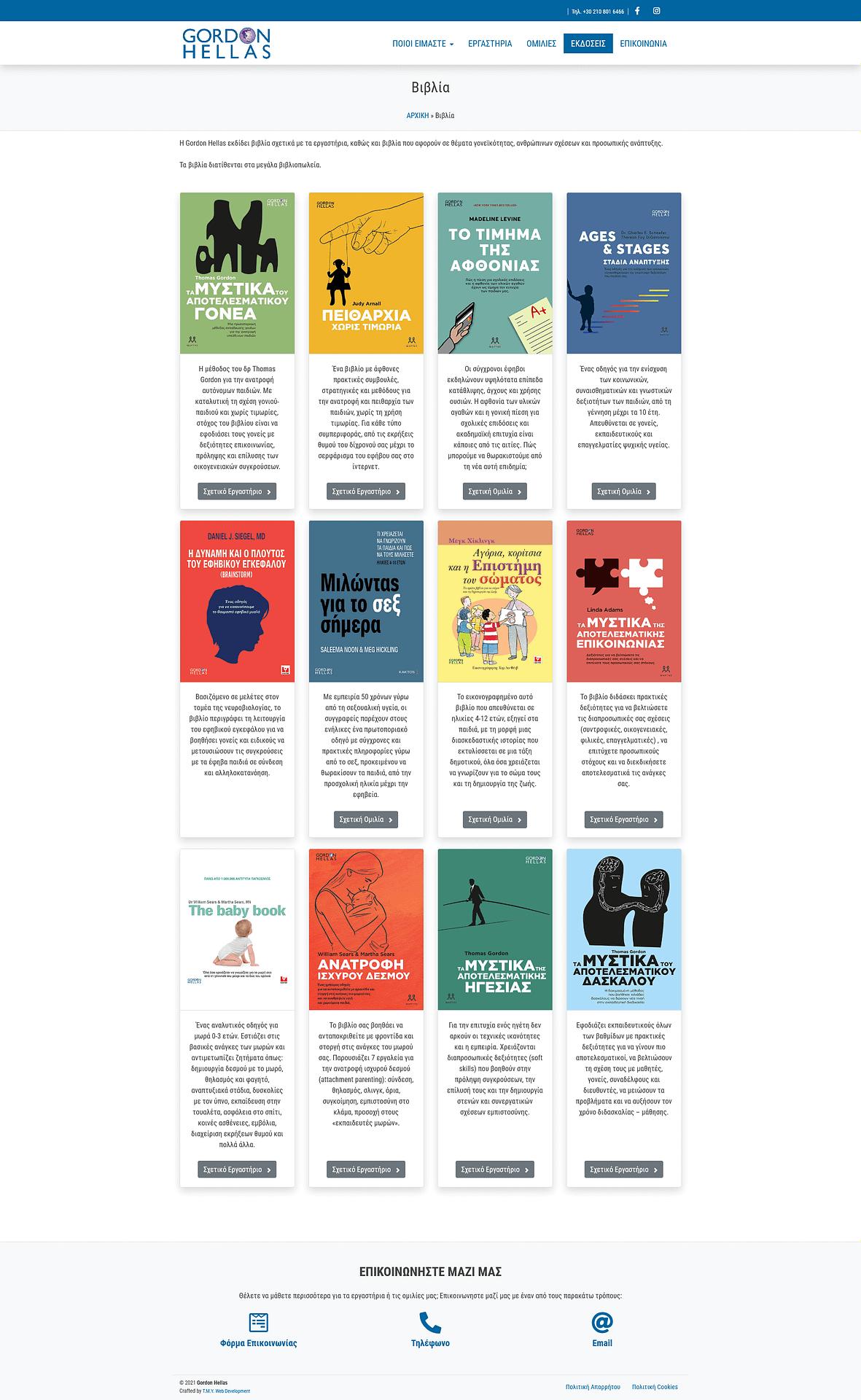 Gordon - Too Many Years Web Development