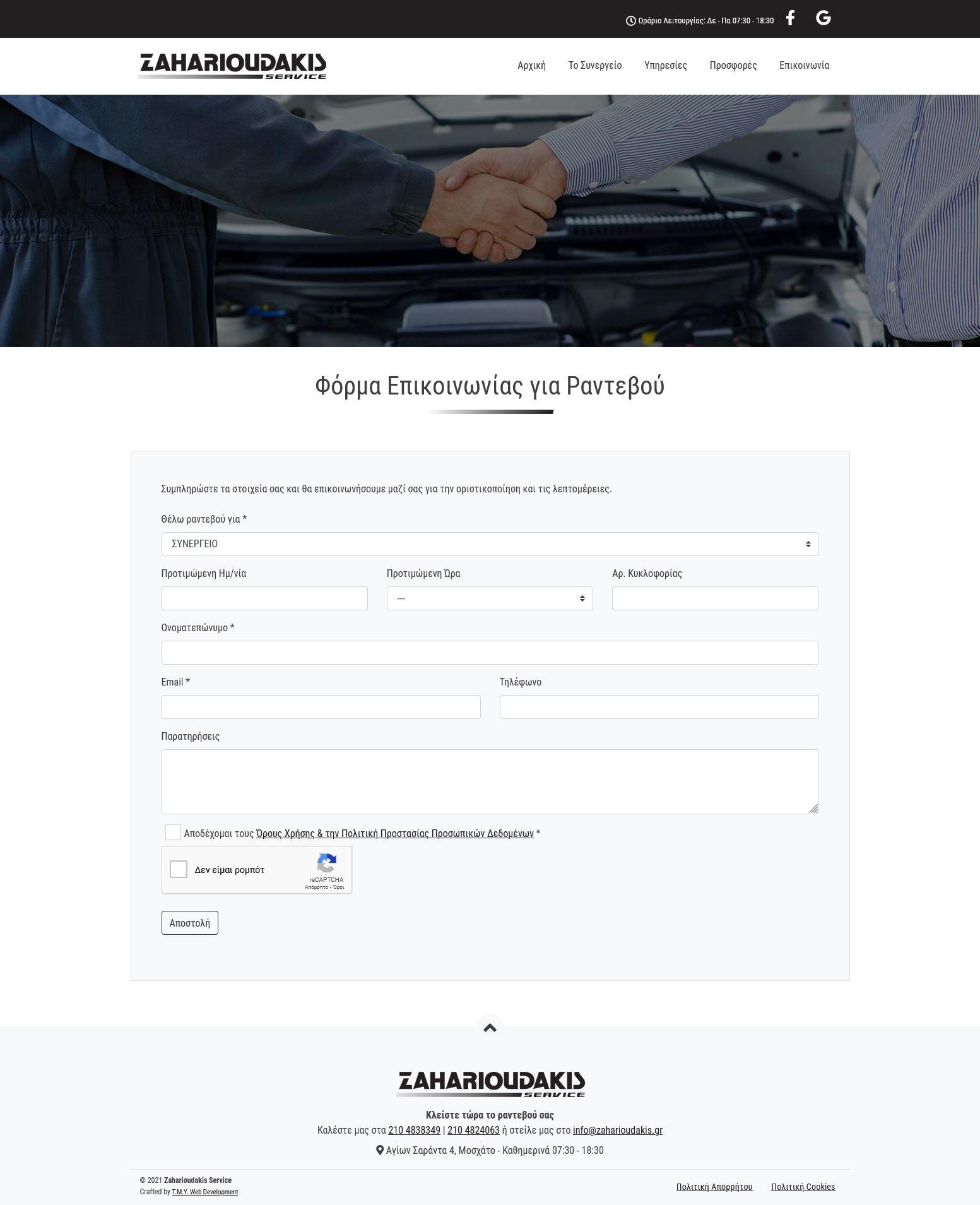 Zaharioudakis - Too Many Years Web Development