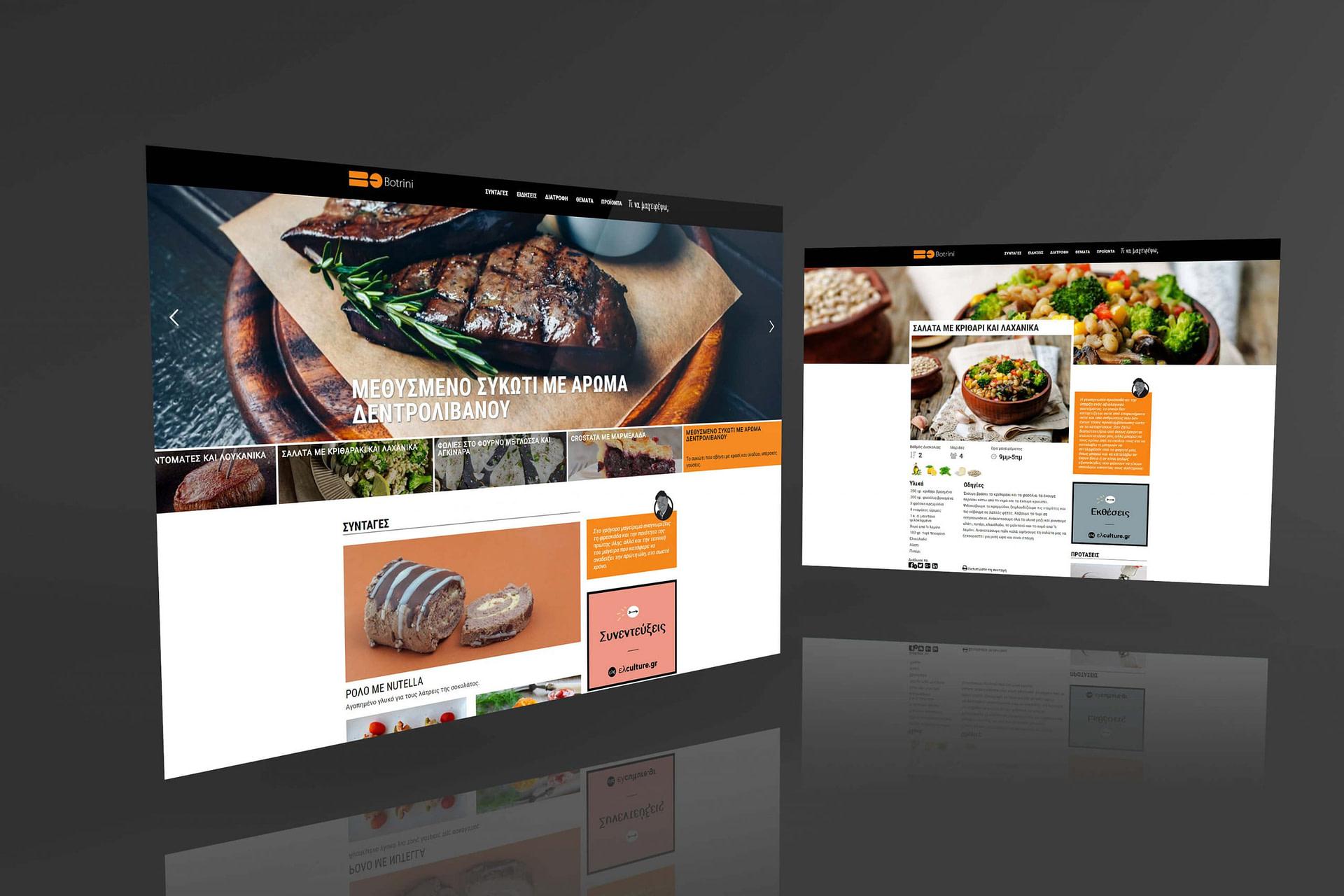 Μαγειρικό Portal